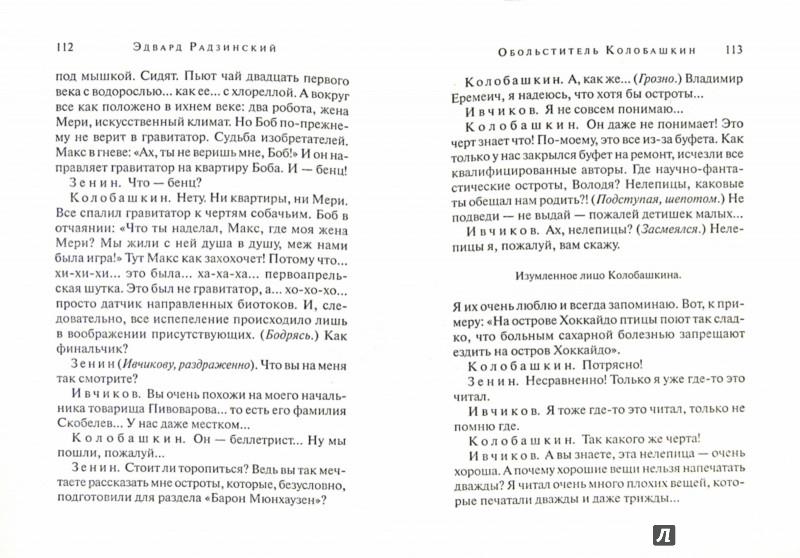 Иллюстрация 1 из 2 для Чуть-чуть о женщине - Эдвард Радзинский | Лабиринт - книги. Источник: Лабиринт