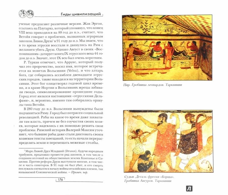 Иллюстрация 1 из 41 для Этруски - Жан-Ноэль Робер | Лабиринт - книги. Источник: Лабиринт