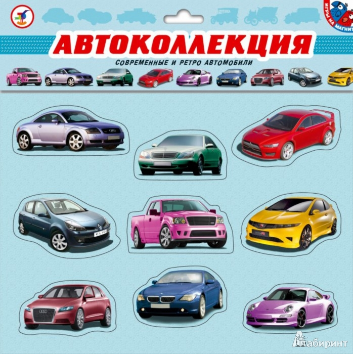 Иллюстрация 1 из 3 для Автоколлекция. Современные и ретро автомобили | Лабиринт - игрушки. Источник: Лабиринт