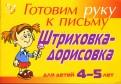Штриховка-дорисовка. Для детей 4-5 лет