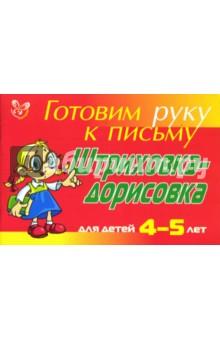 Штриховка-дорисовка: Для детей 4-5 лет