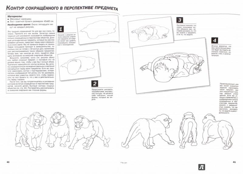 Иллюстрация 1 из 6 для Рисовать - это просто - Грег Альберт | Лабиринт - книги. Источник: Лабиринт