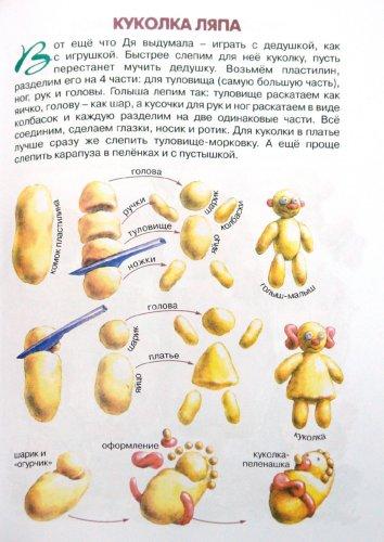 Иллюстрация 1 из 19 для Великая книга о лепке, аппликации, лесных поделках, живых игрушках, вкусных рецептах. | Лабиринт - книги. Источник: Лабиринт