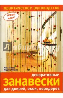 Декоративные занавески для дверей, окон, коридоров. Практическое руководство