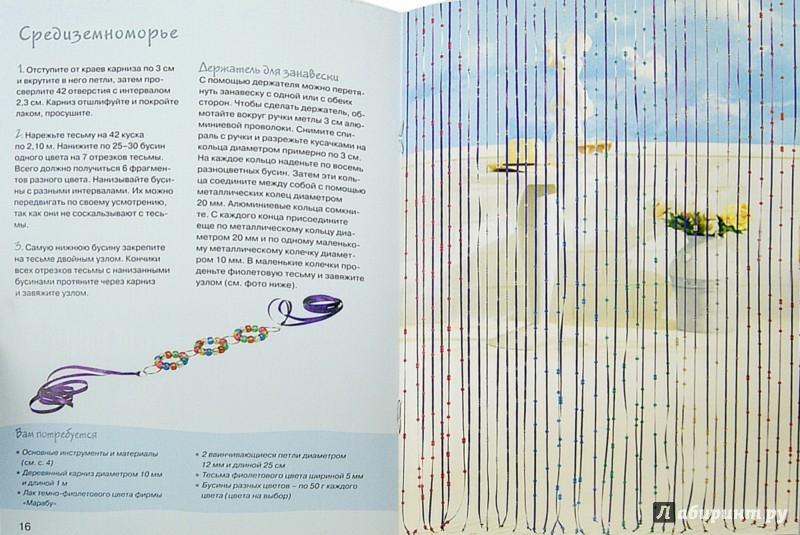 Иллюстрация 1 из 19 для Декоративные занавески для дверей, окон, коридоров. Практическое руководство - Пипер, Фишер | Лабиринт - книги. Источник: Лабиринт