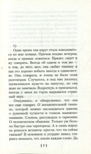 Иллюстрация 1 из 8 для Во власти женщины: Роман - Эрленд Лу | Лабиринт - книги. Источник: Лабиринт