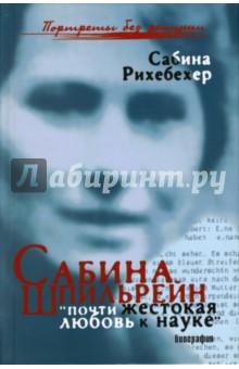 """Сабина Шпильрейн. """"почти жестокая любовь к науке"""""""