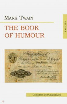 The Book of Humour shakespeare w the merchant of venice книга для чтения