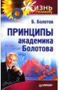 Болотов Борис Васильевич Принципы академика Болотова