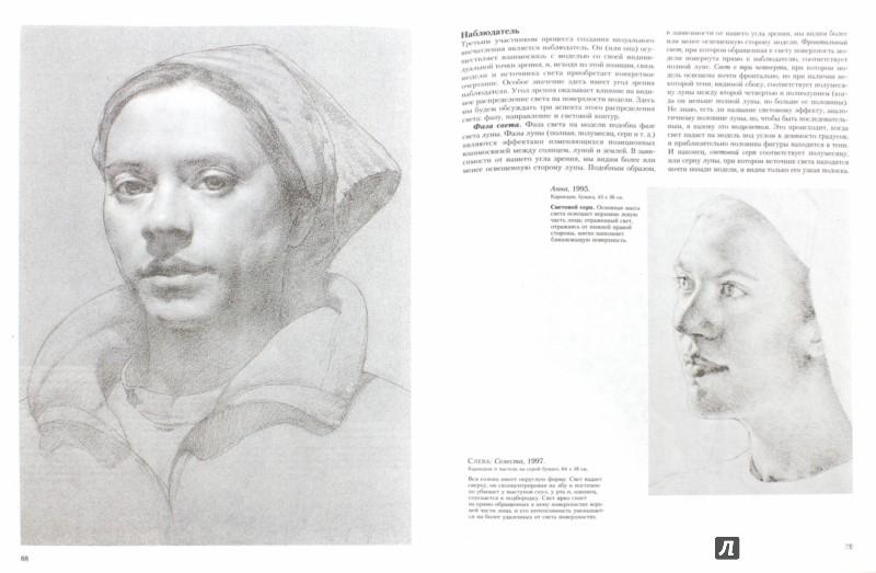 Иллюстрация 1 из 42 для Полное руководство по рисованию фигуры человека - Энтони Райдер | Лабиринт - книги. Источник: Лабиринт