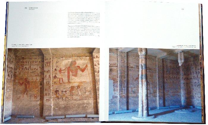 Иллюстрация 1 из 2 для Магия/Мания Египта: Фотоальбом - Наталия Вико | Лабиринт - книги. Источник: Лабиринт