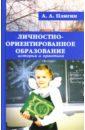 Плигин Андрей Анатольевич Личностно-ориентированное образование: история и практика. Монография