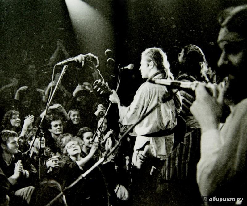 Иллюстрация 1 из 9 для Бронзовый рок. Антология | Лабиринт - книги. Источник: Лабиринт