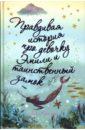 Обложка Правдивая история про девочку Эмили и таинственный замок: Роман