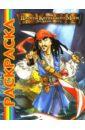 Мультраскраска: Пираты Карибского моря. На Краю Света пираты карибского моря