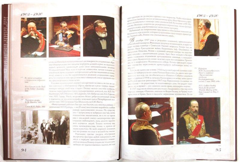 Иллюстрация 1 из 16 для Илья Репин - Татьяна Пономарева | Лабиринт - книги. Источник: Лабиринт