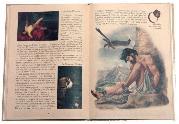 Иллюстрация 1 из 21 для Мифы Древней Греции - Юрий Зайцев | Лабиринт - книги. Источник: Лабиринт