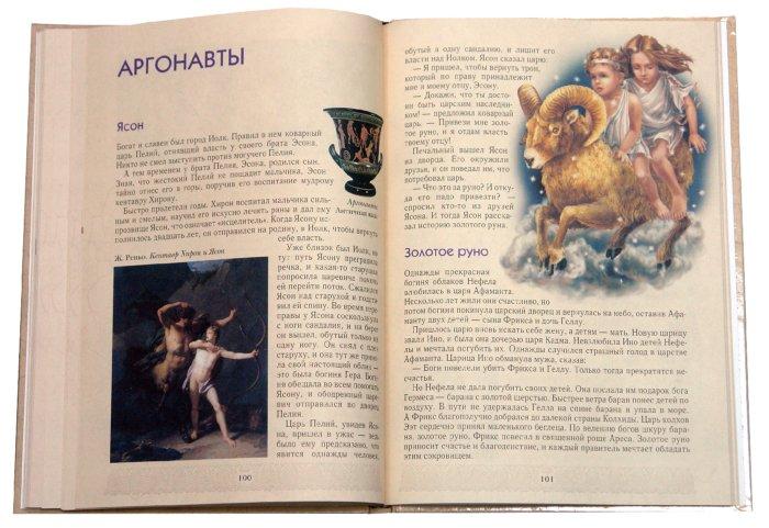 Иллюстрация 2 из 21 для Мифы Древней Греции - Юрий Зайцев   Лабиринт - книги. Источник: Лабиринт