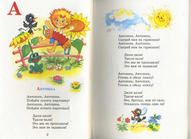 Иллюстрация 1 из 11 для Азбука песен - Юрий Энтин | Лабиринт - книги. Источник: Лабиринт