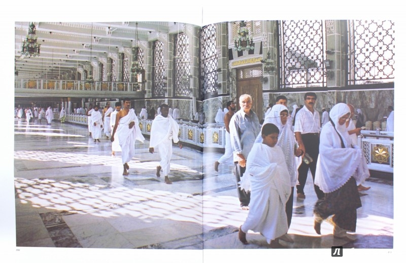 Иллюстрация 1 из 7 для Мекка и Медина. Два священных города ислама - Хайламаз, Йылдырым | Лабиринт - книги. Источник: Лабиринт