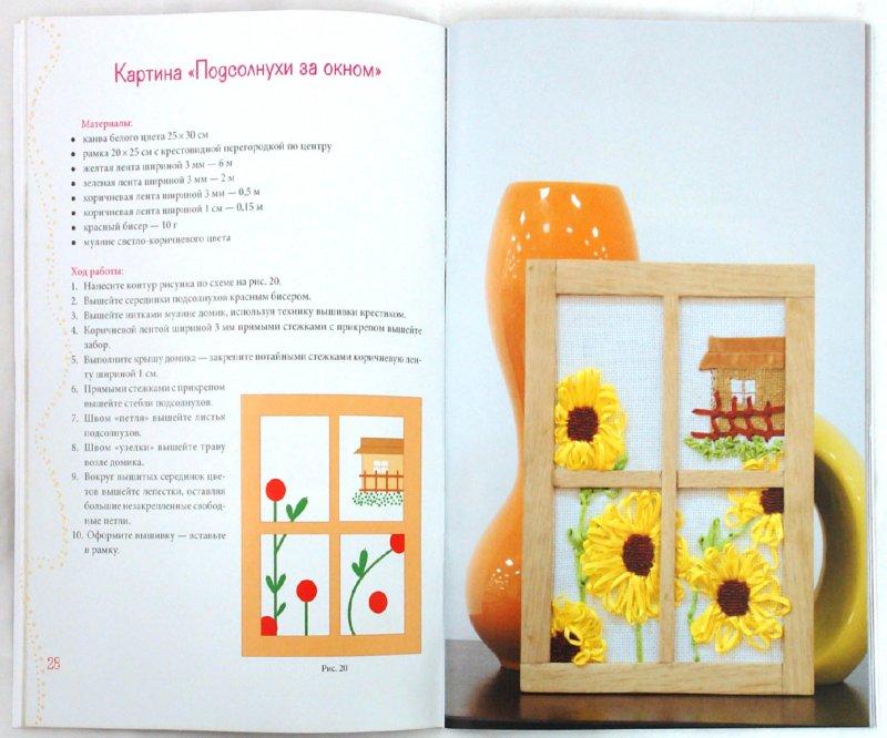 Иллюстрация 1 из 19 для Вышивка лентами: Шаг за шагом - Виктория Гаврилова | Лабиринт - книги. Источник: Лабиринт