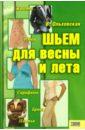 Ольховская Вера Петровна Шьем для весны и лета