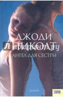 Обложка книги Ангел для сестры, Пиколт Джоди