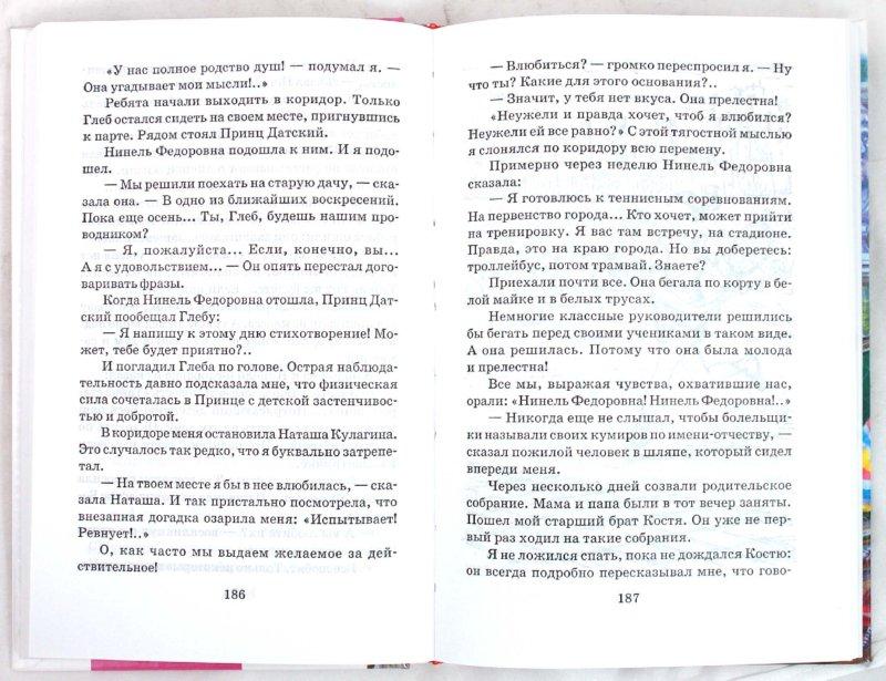 Иллюстрация 1 из 15 для Смешилка - это я!: Повести - Анатолий Алексин | Лабиринт - книги. Источник: Лабиринт