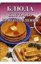 Голенищева О. Г. Блюда быстрого приготовления