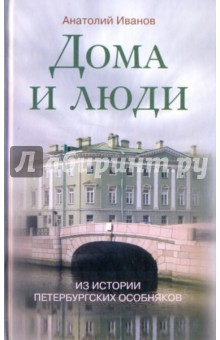 Дома и люди: Из истории петербургских особняков