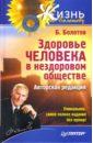 Болотов Борис Васильевич Здоровье человека в нездоровом обществе