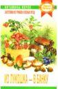 Баринова Г.А. Из лукошка - в банку: Заготовки из грибов и лесных ягод