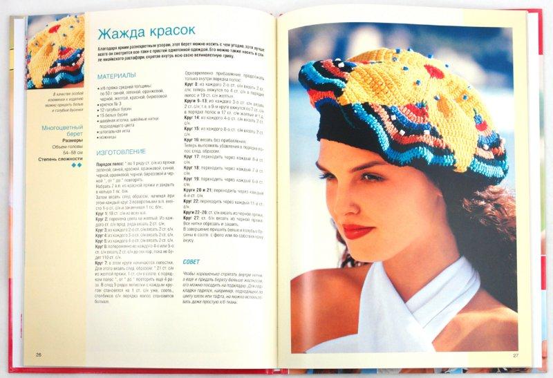 Иллюстрация 1 из 23 для Шапки и шляпки: Вязание крючком - Кастль-Брайтнер, Шенк | Лабиринт - книги. Источник: Лабиринт