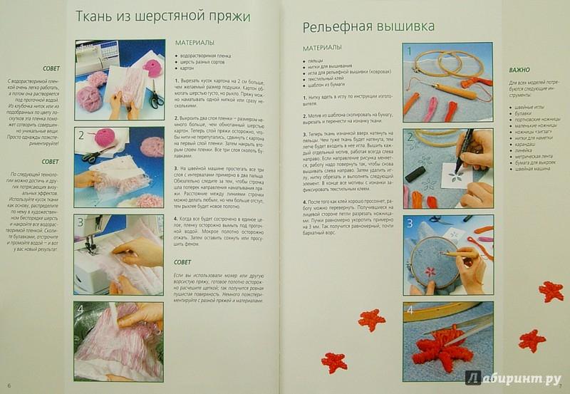 Иллюстрация 1 из 26 для Шьем модные подушки - Петра Гофман | Лабиринт - книги. Источник: Лабиринт