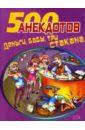500 анекдотов: Деньги, бабы, три стакана, Прокопенко М.С.