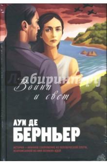 Обложка книги Война и свет: Романы, Берньер Луи де
