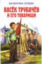 Осеева Валентина Александровна Васек Трубачев и его товарищи