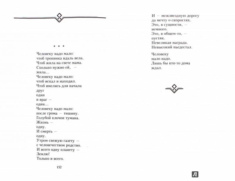 Иллюстрация 1 из 5 для Мгновения, мгновения, мгновения... - Роберт Рождественский | Лабиринт - книги. Источник: Лабиринт