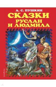 Сказки. Руслан и Людмила пылесос bosch bsn 2100ru