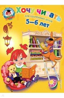Хочу читать: Для детей 5-6 лет эксмо читаю слова и предложения для детей 6 7 лет