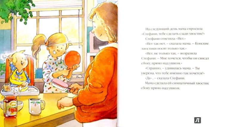 Иллюстрация 1 из 18 для Хвостик Стефани - Роберт Манч | Лабиринт - книги. Источник: Лабиринт