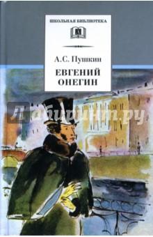 Евгений Онегин. Роман в стихах от Лабиринт