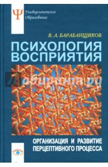 Психология восприятия: Организация и развитие перцептивного процесса: Учебное пособие