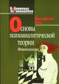 Основы психоаналитической теории (метапсихология)