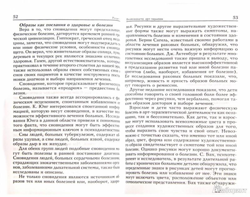 Иллюстрация 1 из 15 для Введение в арт-терапию: Учебное пособие - Ирина Сусанина   Лабиринт - книги. Источник: Лабиринт
