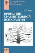 Принципы сравнительной психологии: Учебное пособие