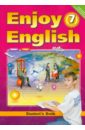Английский язык. Английский с удовольствием / Enjoy English. 7 класс. Учебник