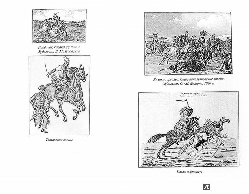 Иллюстрация 1 из 33 для Терское казачество - Михаил Караулов   Лабиринт - книги. Источник: Лабиринт