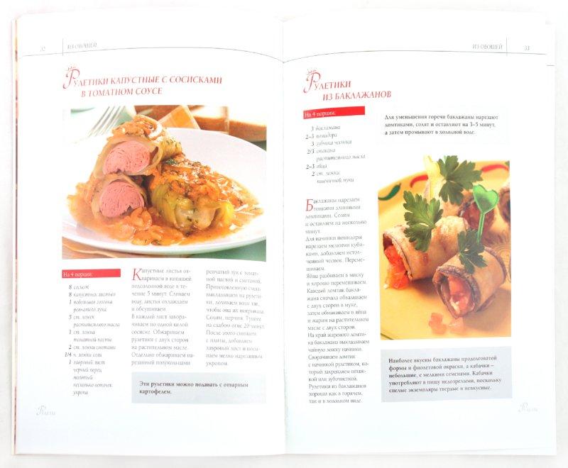 Иллюстрация 1 из 18 для Рулеты: Коронные блюда - Оксана Путан | Лабиринт - книги. Источник: Лабиринт