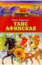 Ефремов Иван Антонович Таис Афинская